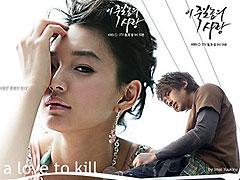 Poster k filmu I jugil nomui sarang (TV seriál)