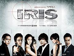 Poster k filmu        IRIS (TV seriál)