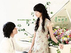 Poster k filmu        Bomui walcheu (TV seriál)