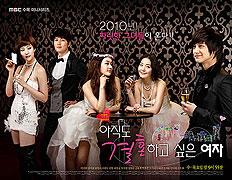 Poster k filmu        Ajikdo Gyeolhonhago Shipeun Yeoja (TV seriál)