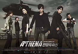 Poster k filmu        Atena: Jeonjaengui Yeosin (TV seriál)
