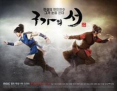 Poster k filmu       Gugaui Seo (TV seriál)