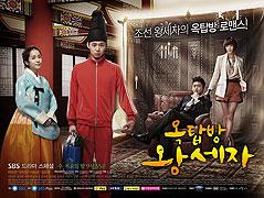 Poster k filmu       Oktab bang wangseja (TV seriál)