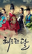 Moon That Embraces the Sun