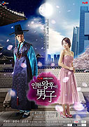 Queen In-hyun's Man