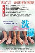 Čínská lázeň