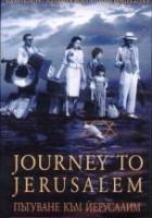 PATUVANE KAM YERUZALIM