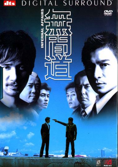 Infernal Affairs - Wu jian dao TRILOGY