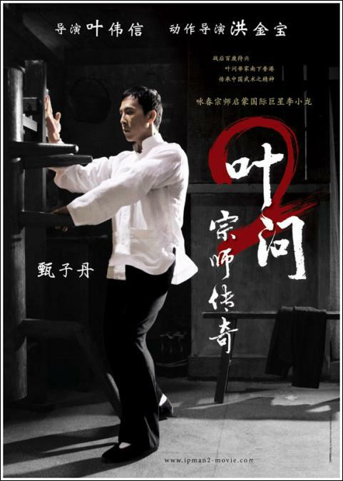Yip Man 2 - Ip Man 2: Legend of the Grandmaster