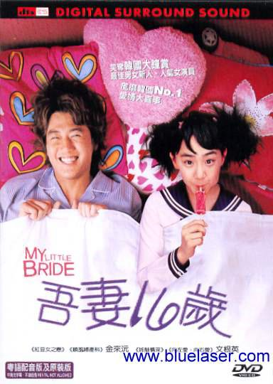 Eorin shinbu - My Little Bride