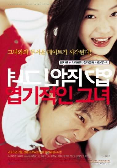 Yeopgijeogin geunyeo - My Sassy Girl
