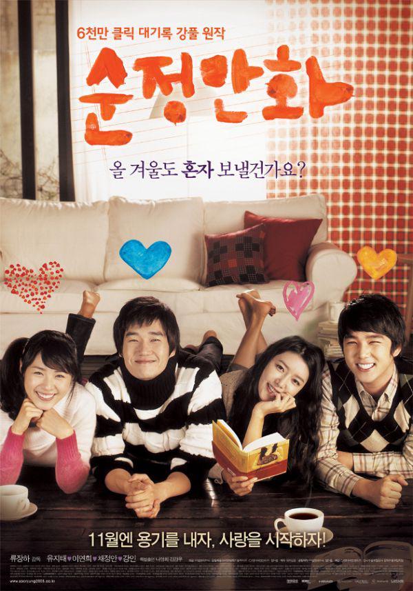 Sunjeong Manhwa - Hello, Schoolgirl
