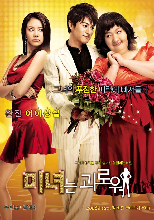Minyeoneun goerowo - 200 Pounds Beauty