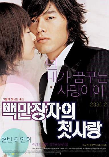 Baekmanjangjaui cheot sarang - A Millionaire's First Love