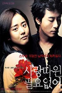 Sarangddawin pilyoeobseo - Love Me Not