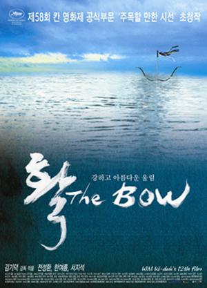 Hwal - The Bow