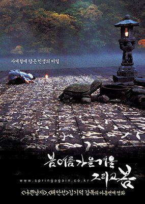 Bom yeoreum gaeul gyeoul geurigo bom - Spring, Summer, Fall, Winter... and Spring