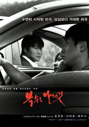 Boksuneun naui geot - Sympathy for Mr. Vengeance