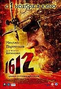 Poster k filmu        1612: Kronika smutných časů