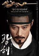 Poster k filmu        Králův dvojník       (festivalový název)