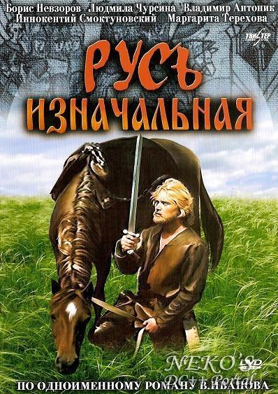 Rus Iznachalnaya