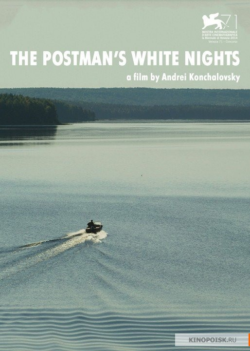Белые ночи почтальона Алексея Тряпицына 2014