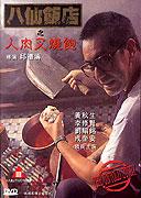 Ba Xian fan dian zhi ren rou cha shao bao