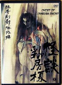 Ghost Chibusa Enoki