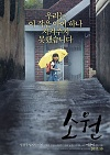 So-won