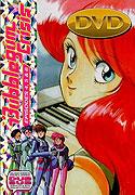 Bubblegum Crisis (OAV) (1987-1991)