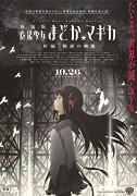 Puella Magi Madoka Magica The Movie - Rebellion (movie) (2013)
