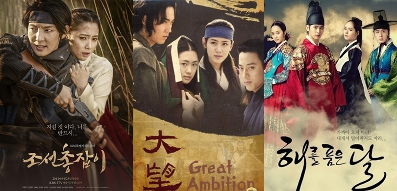 Gunman in Joseon + The Great Ambition +  The Moon Embracing The Sun