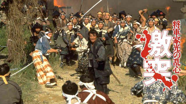 Šogunov následník