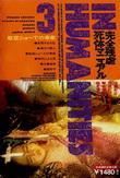 Inhumanities 2 (Japan part 3) cover