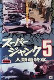 Super junk 5