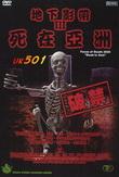 Gesichter des Todes 2000 Teil 2-05