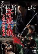 Kozure Ôkami: Sanzu no kawa no ubaguruma